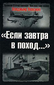 Владимир Невежин - Если завтра в поход…