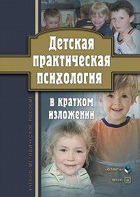 Оксана Токарь -Детская практическая психология в кратком изложении. Учебно-методическое пособие