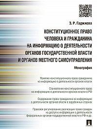 Зельфира Гаджиева -Конституционное право человека и гражданина на информацию о деятельности органов государственной власти и органов местного самоуправления. Монография