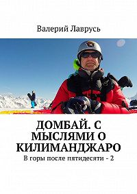 Валерий Лаврусь -Домбай. С мыслями о Килиманджаро. Вгоры после пятидесяти – 2