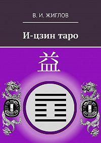 В. Жиглов - И-цзинтаро