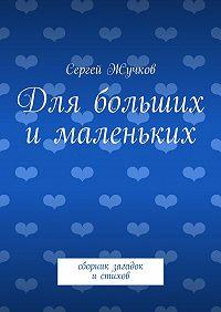 Сергей Жучков - Для больших ималеньких