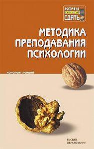 Коллектив Авторов -Методика преподавания психологии: конспект лекций