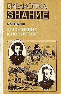 Борис Шубин -Дополнение к портретам