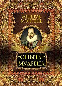 Мишель Монтень -«Опыты» мудреца