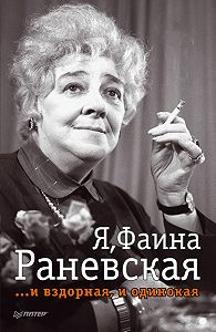 Ю. И. Крылов - Я, Фаина Раневская …и вздорная, и одинокая