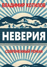 Владимир Хотилов -Неверия
