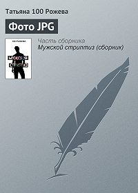 Татьяна 100 Рожева -Фото JPG
