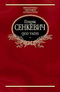 Генрик Сенкевич - Quo vadis