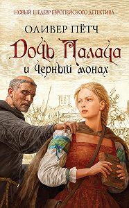 Оливер Пётч -Дочь палача и черный монах