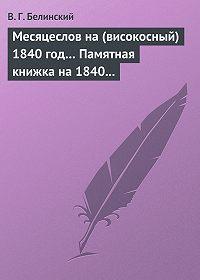 В. Г. Белинский -Месяцеслов на (високосный) 1840 год… Памятная книжка на 1840 год