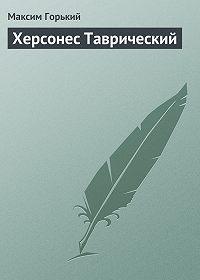Максим Горький -Херсонес Таврический