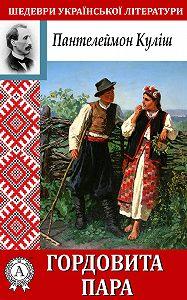 Пантелеймон Куліш -Гордовита пара