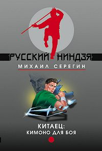 Михаил Серегин -Нестандартный подход