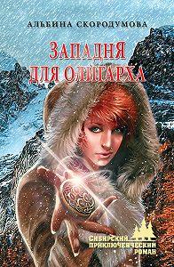 Альбина Скородумова -Западня для олигарха