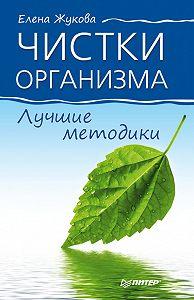 Елена Жукова -Чистки организма. Лучшие методики