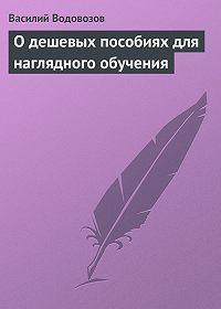 Василий Водовозов -О дешевых пособиях для наглядного обучения