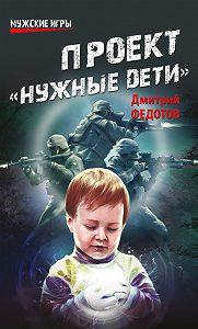 Дмитрий Федотов -Проект «Нужные дети»