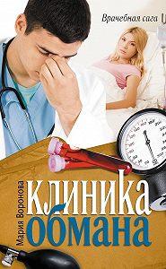 Мария Воронова -Клиника обмана