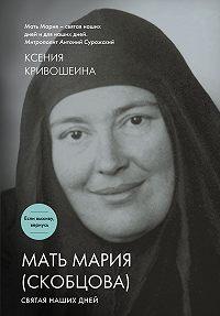 Ксения Кривошеина - Мать Мария (Скобцова). Святая наших дней
