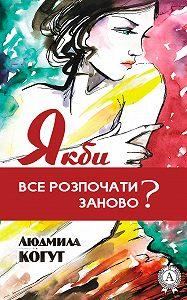 Людмила Когут -Якби все розпочати заново?