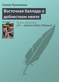 Сергей Лукьяненко - Восточная баллада о доблестном менте