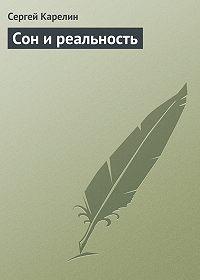 Сергей Карелин - Сон и реальность
