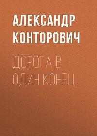 Александр Сергеевич Конторович -Дорога в один конец