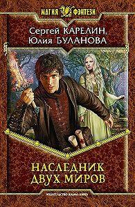 Юлия Буланова -Наследник Двух Миров