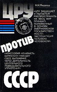 Николай Николаевич Яковлев -ЦРУ против СССР
