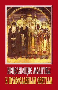С. О. Ермакова -Исцеляющие молитвы к православным святым