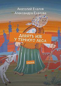 Анатолий Ехалов, Александра Ехалова - Девятьизб утемноголеса