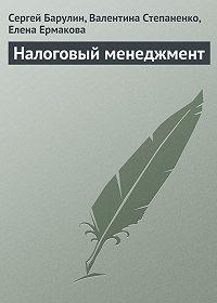 Сергей Барулин -Налоговый менеджмент