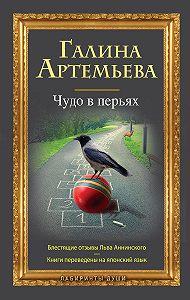 Галина Артемьева -Платье года