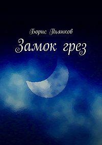 Борис Пьянков -Замок грез