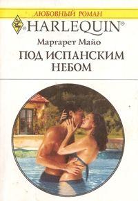 Маргарет  Майо -Под испанским небом