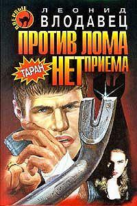 Леонид Влодавец -Против лома нет приема