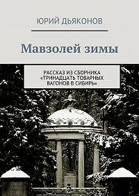 Юрий Дьяконов -Мавзолейзимы