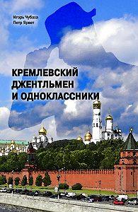 Игорь Чубаха -Кремлевский джентльмен и Одноклассники