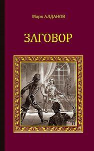 Марк Алданов - Заговор (сборник)