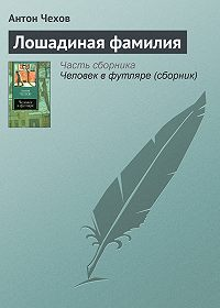 Антон Чехов -Лошадиная фамилия