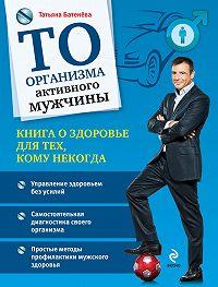 Татьяна Батенёва -ТО организма активного мужчины