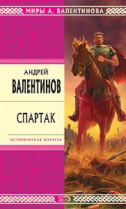 Андрей Валентинов -Спартак