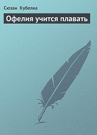 Сюзан Кубелка - Офелия учится плавать