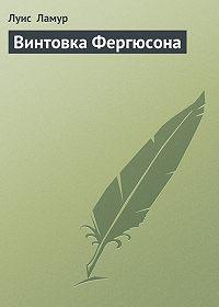 Луис Ламур -Винтовка Фергюсона