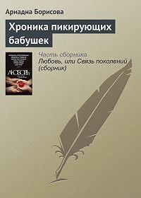 Ариадна Борисова - Хроника пикирующих бабушек