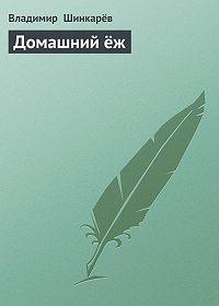 Владимир Шинкарёв -Домашний ёж