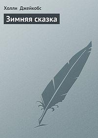 Холли  Джейкобс - Зимняя сказка