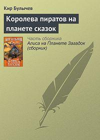 Кир Булычев - Королева пиратов на планете сказок