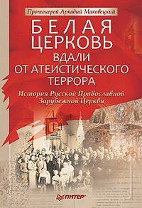 Протоиерей Аркадий Маковецкий -Белая Церковь: Вдали от атеистического террора